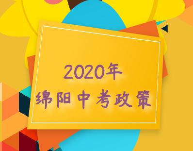 2020年绵阳中考时间及中考政策