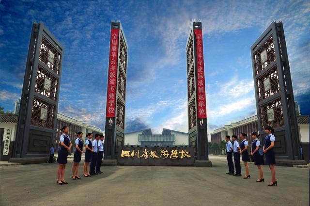 四川省旅游学校图片